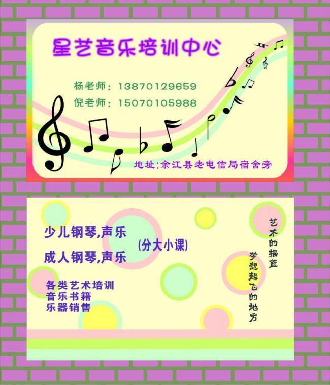 音乐名片图片模板下载(图片编号:11802650)