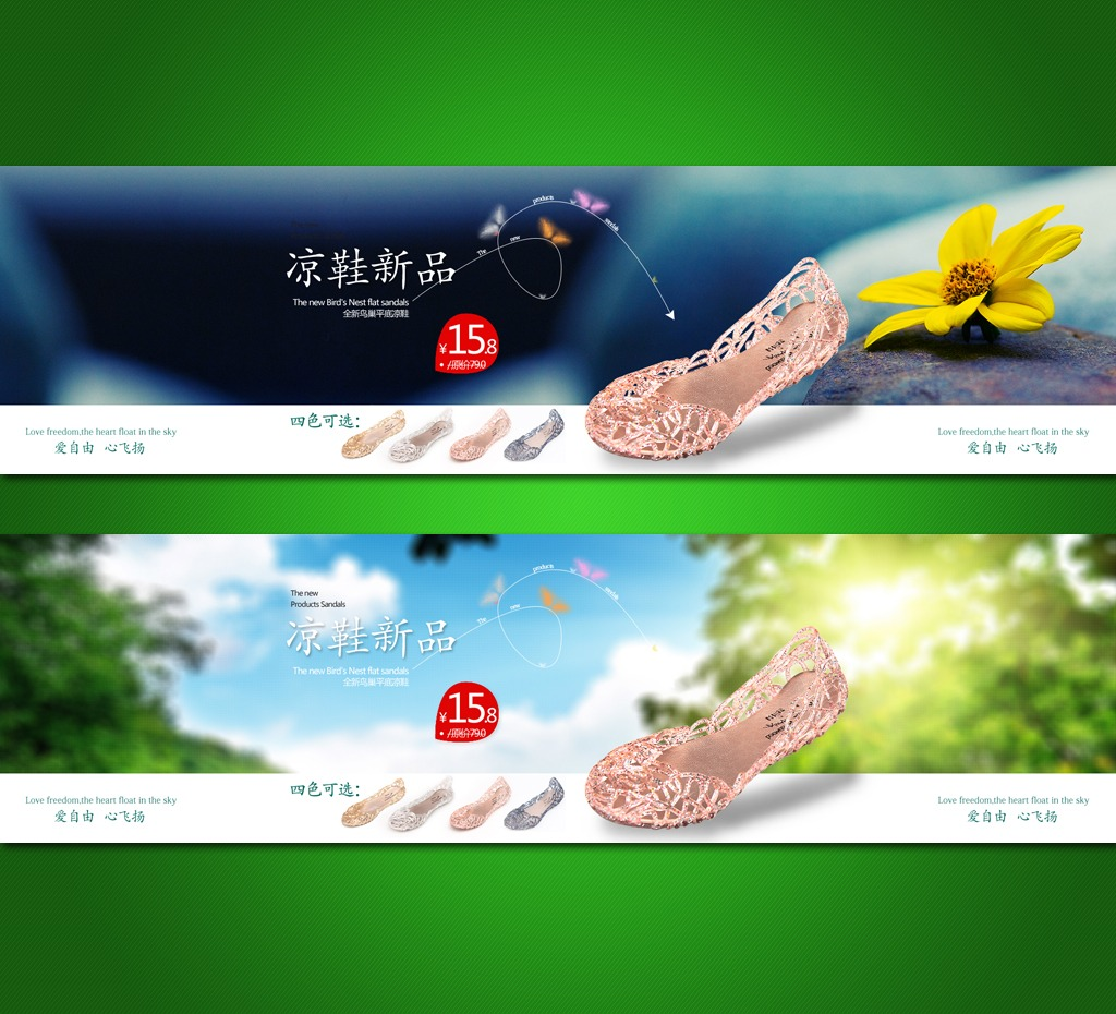 网店女鞋全屏首页活动海报模板装修 素材 淘宝网店女鞋促销广告设计