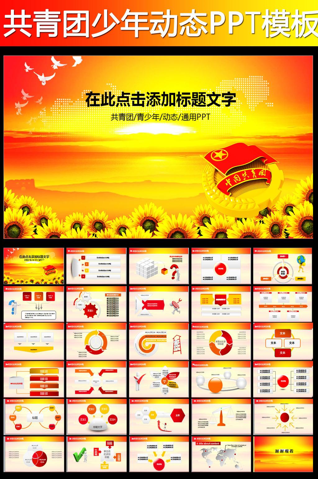 共青团团委团徽工作汇报ppt背景模板图片