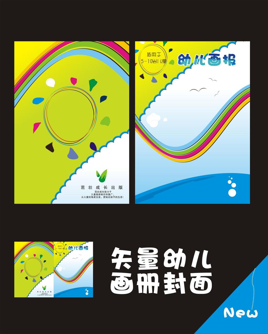 封面下载 儿童书籍封面 画册封面 阳光封面