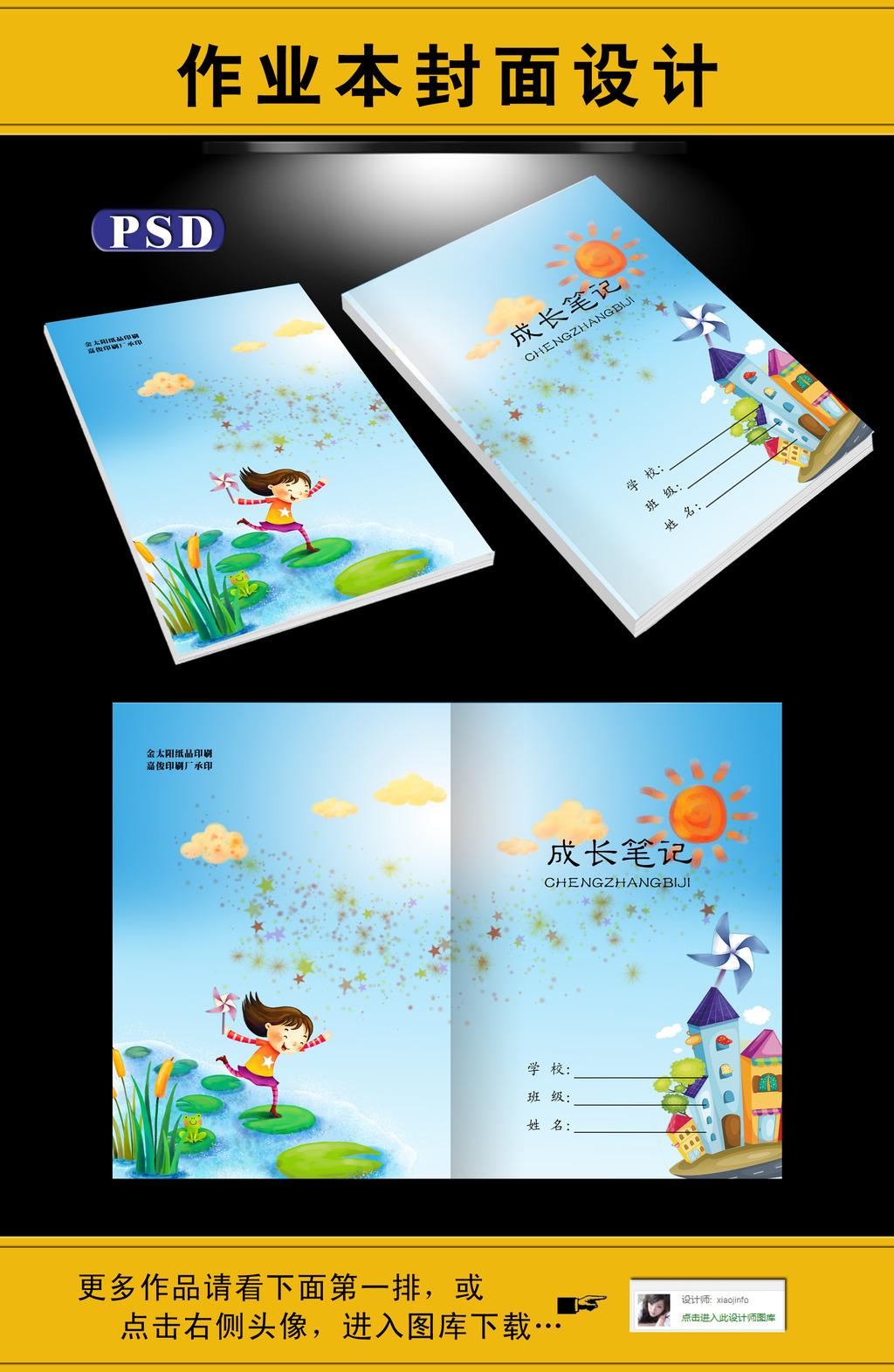 动物 作业本 英语簿 作文本 方格本 手绘 儿童 童趣 绿色 科目笔记