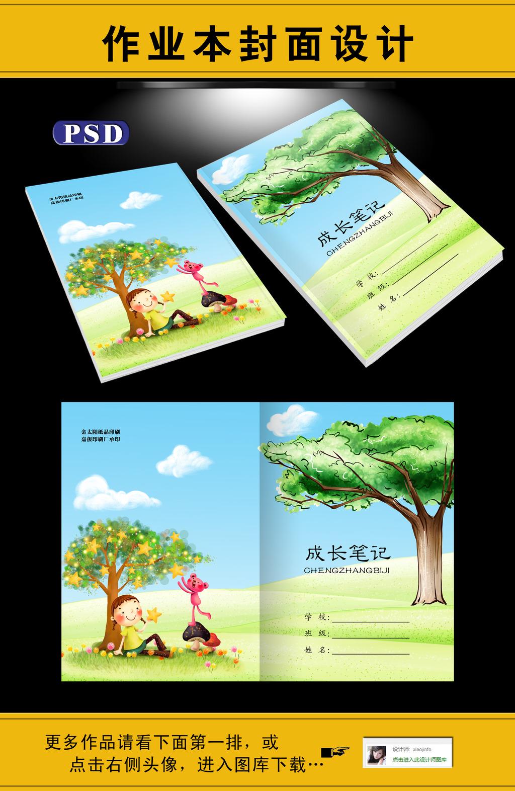 时尚笔记本封面图片下载 日记本 作业本 笔记本 本子封面 韩国素材