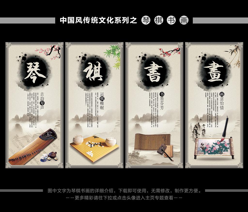 琴棋书画装饰画图片