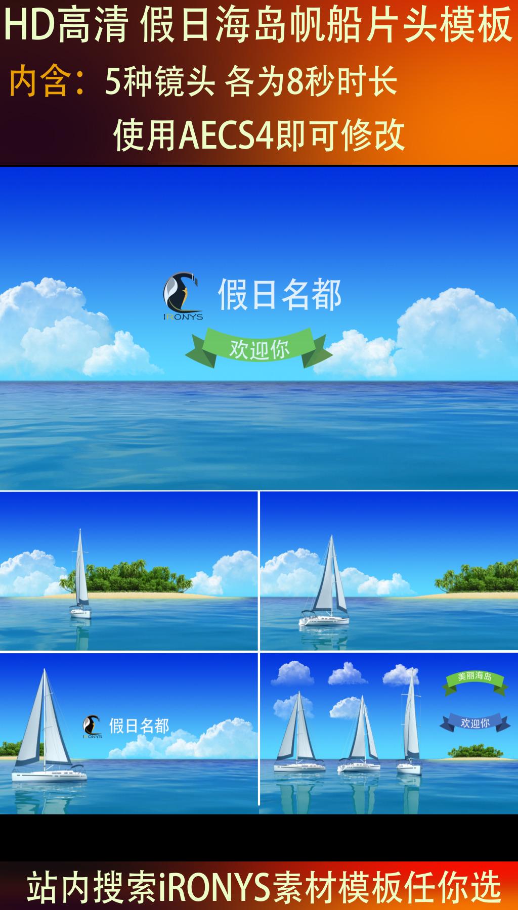 ae清爽夏日海岛宣传片头模板