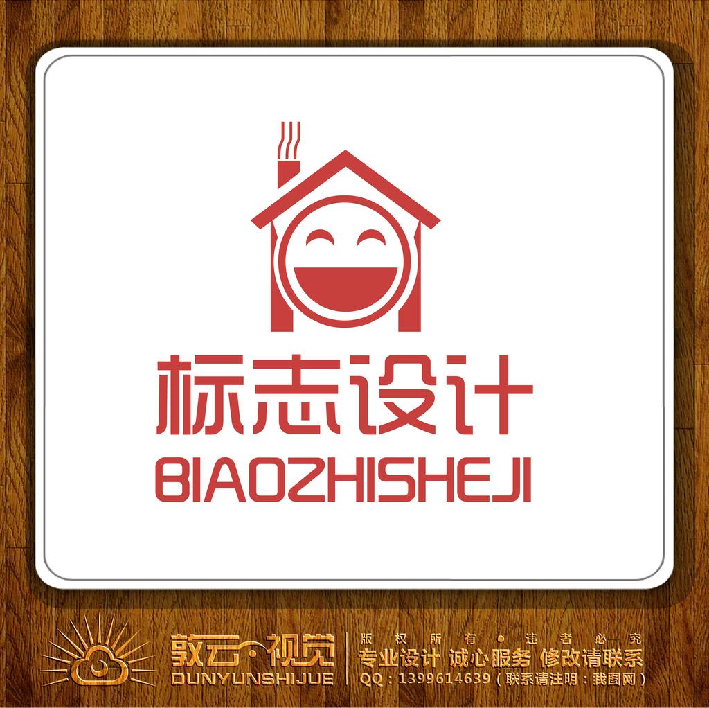家元素标志设计 餐饮店标志设计模板下载 笑脸元素标志设计图片下载图片