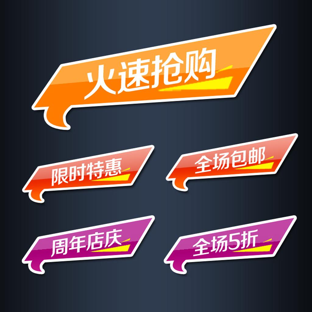 淘宝促销标签文本框设计模板下载