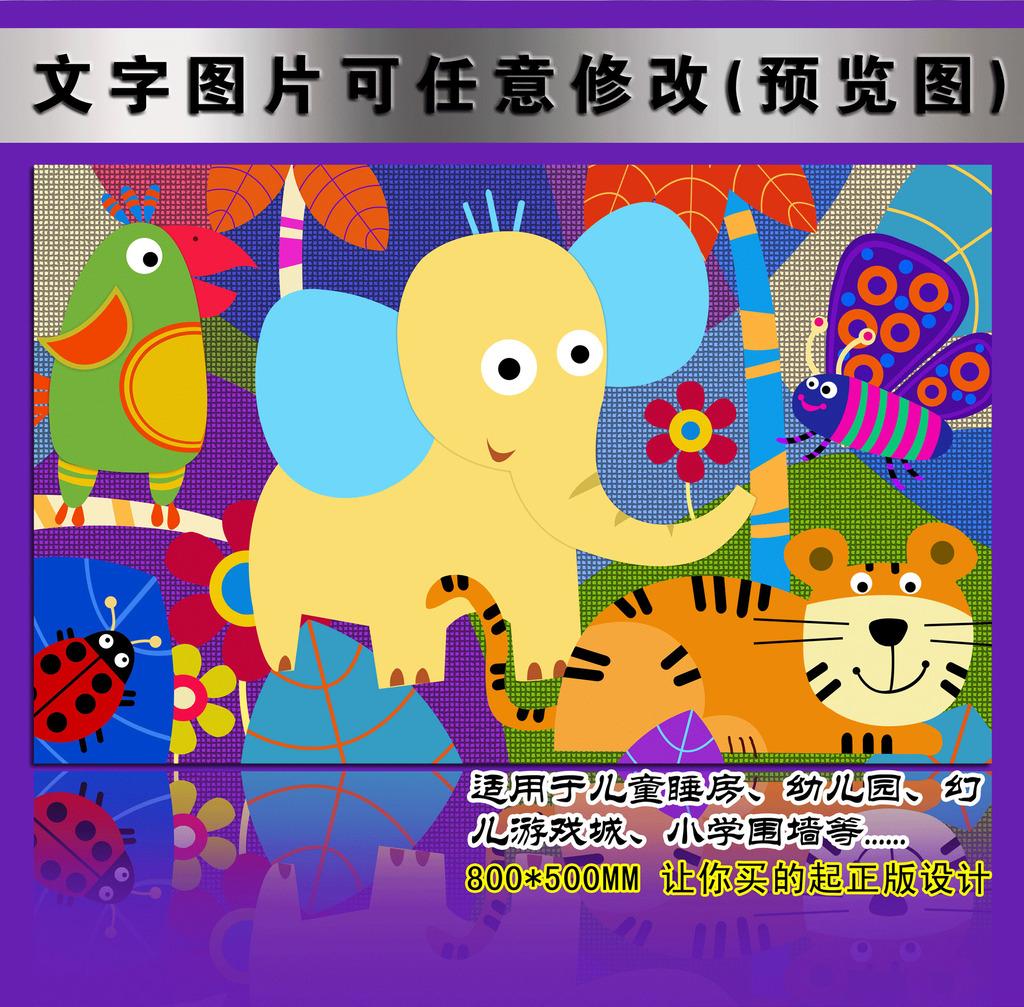 创意儿童卡通背景墙psd素材
