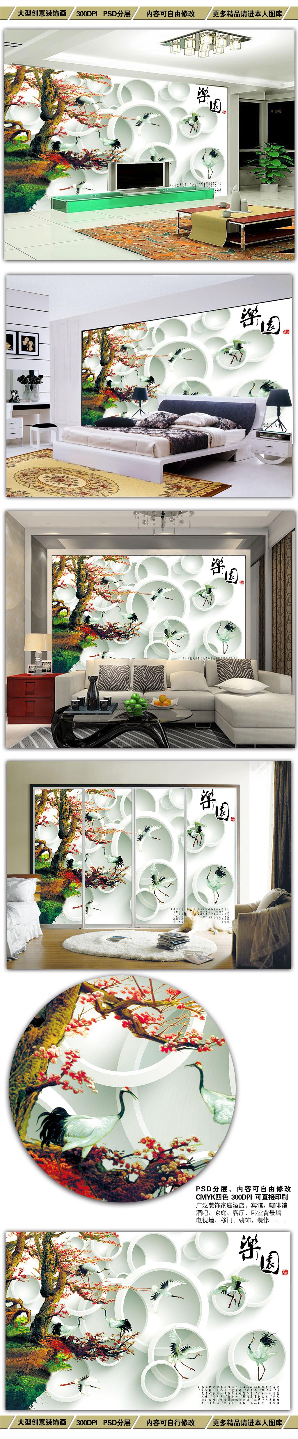 仙鹤 丹顶鹤 国画 高雅 花鸟 中国风 装饰画           沙发 现代