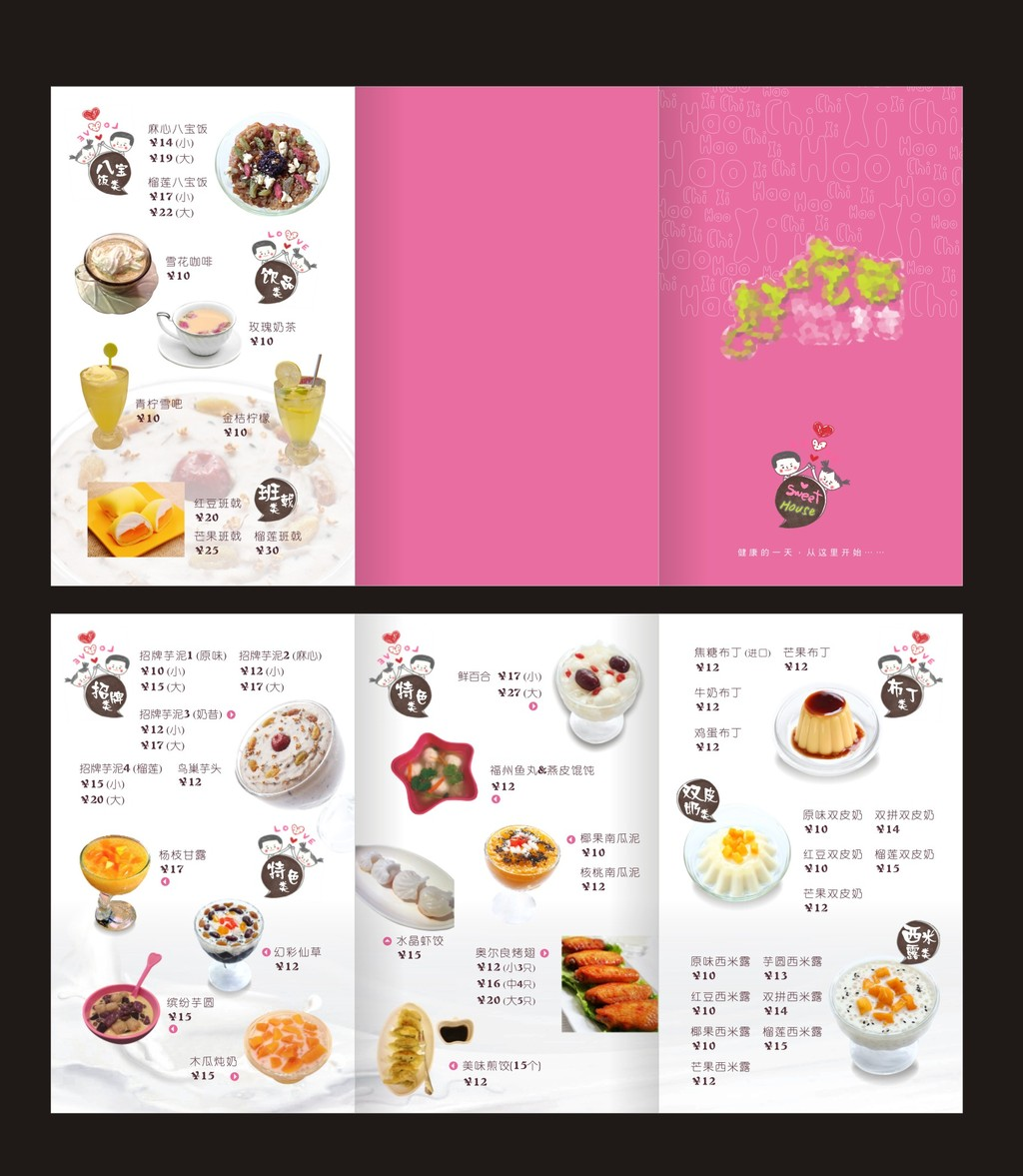 甜品甜点模板下载 甜品甜点图片下载