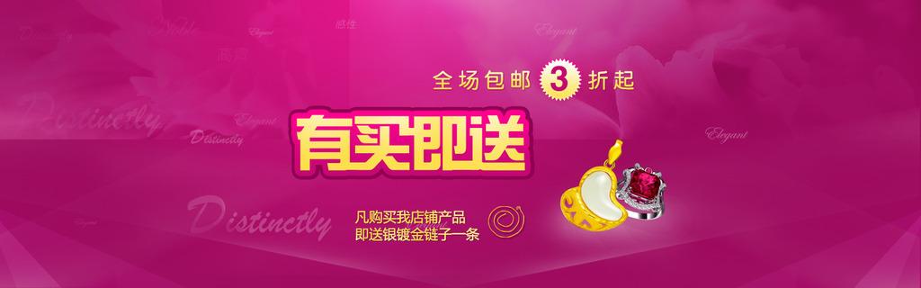 淘宝天猫饰品产品促销活动海报模板下载 淘宝天猫饰品产品促销活动