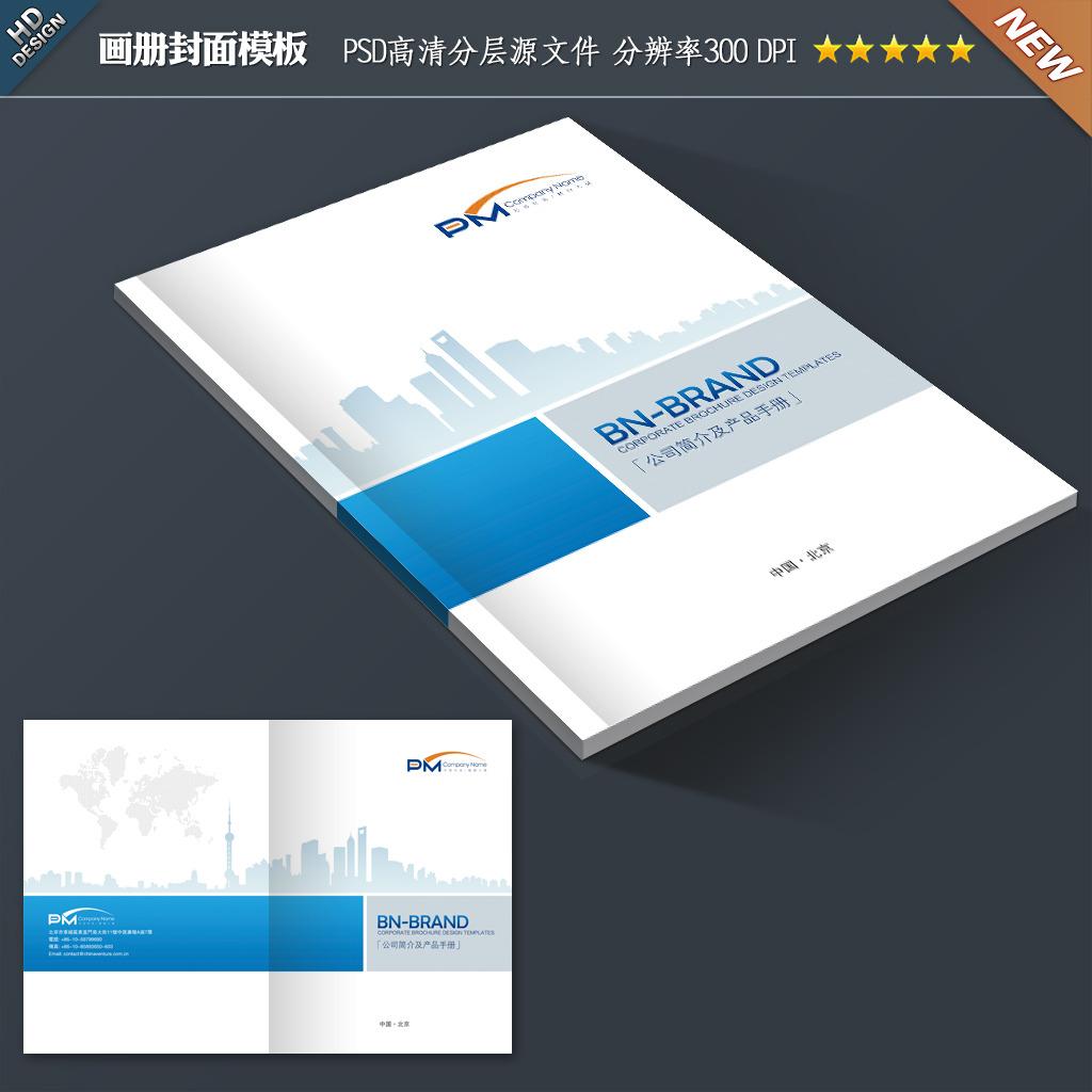 建筑画册封面设计模板图片下载 画册      手册 宣传册 样本 标书