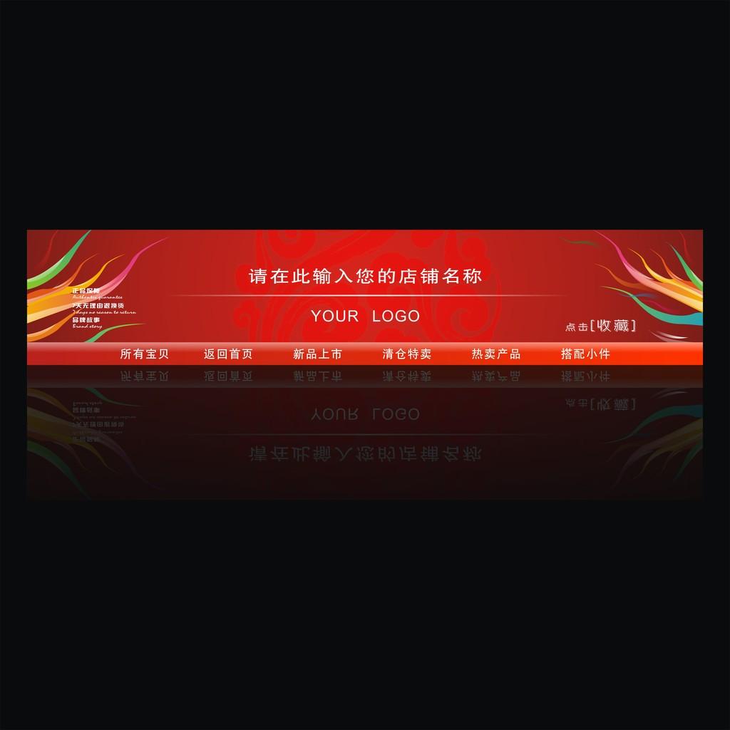 高档淘宝店招模板图片下载图片下载 淘宝店铺招牌淘宝店招模板淘宝