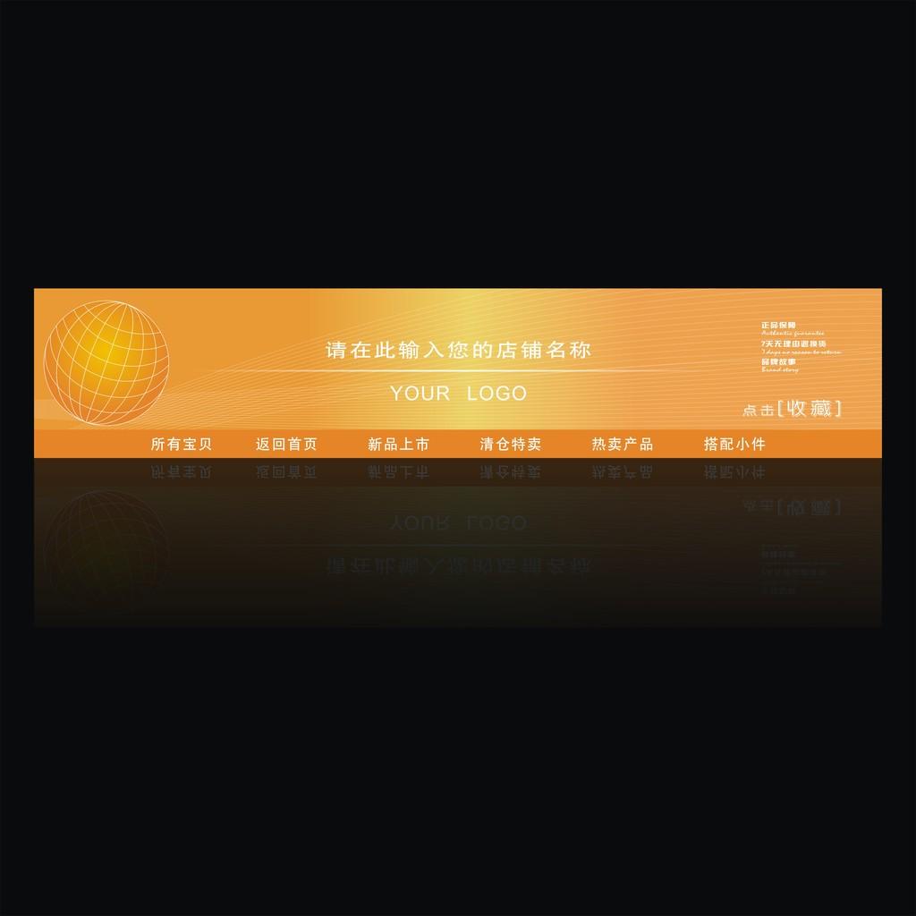 高档天猫淘宝店招模板矢量图片下载图片下载 淘宝店铺招牌 淘宝店招模