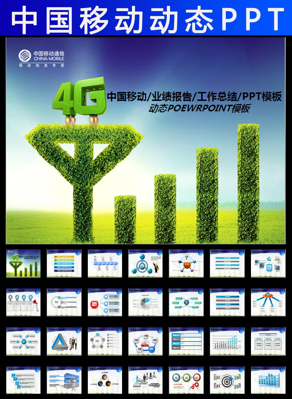 中国移动通信手机4g网络动态ppt模板