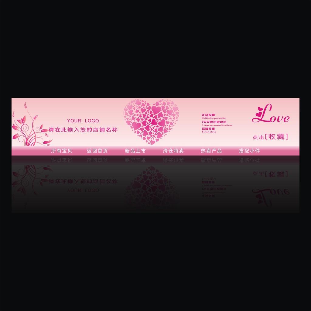 淘宝节日活动招牌设计 可爱淘宝店招 天鹅温暖招牌 粉红 淘宝店铺装修