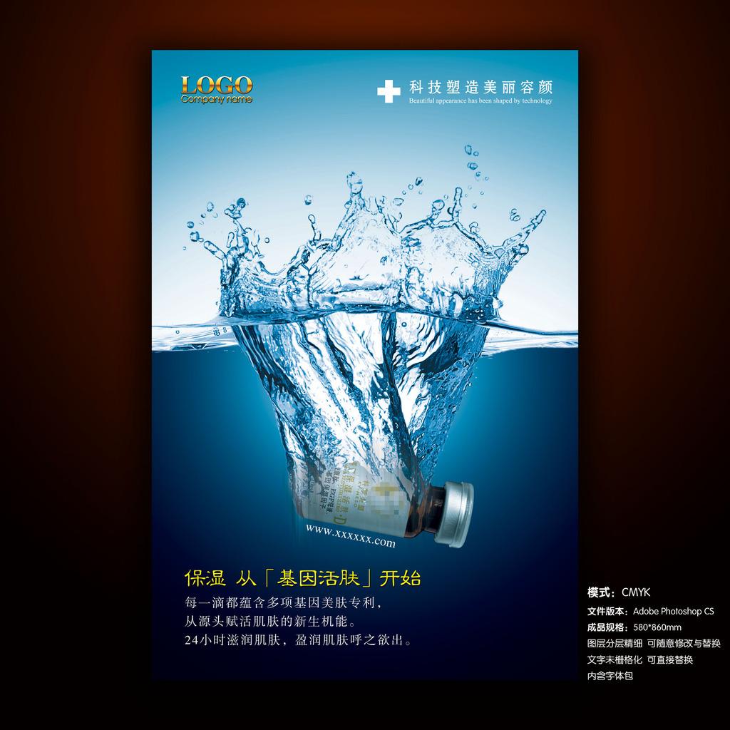 美容产品宣传海报模板下载 美容产品宣传海报图片下载 美容产品宣传
