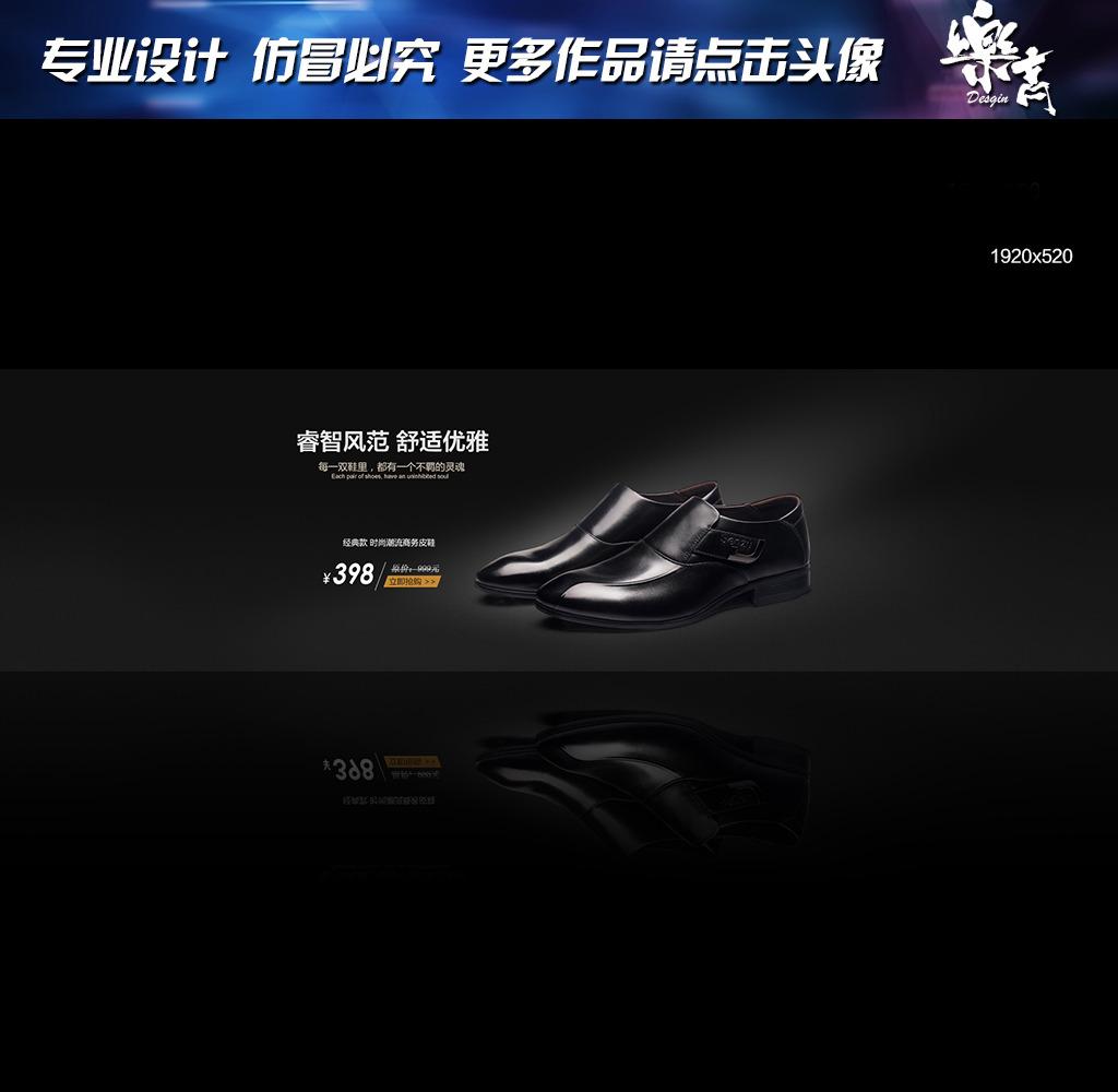 男士皮鞋促销海报下载