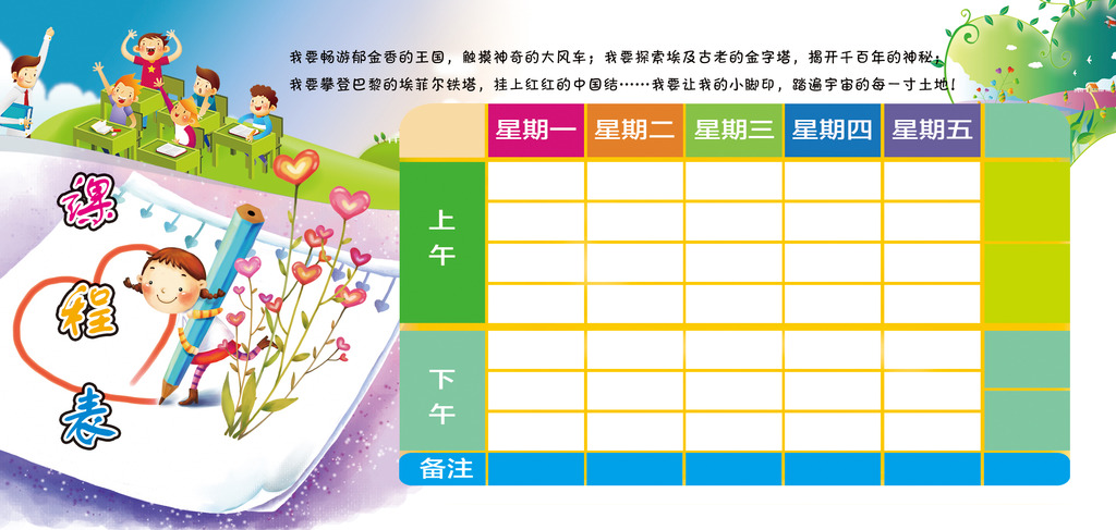 学生课程表模板下载 学生课程表图片下载