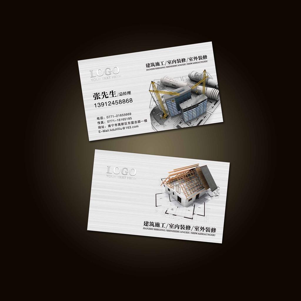 房地产建筑装潢名片图片
