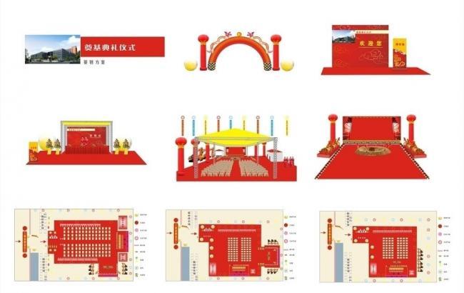 奠基典礼仪式活动策划方案图片模板下载(图片