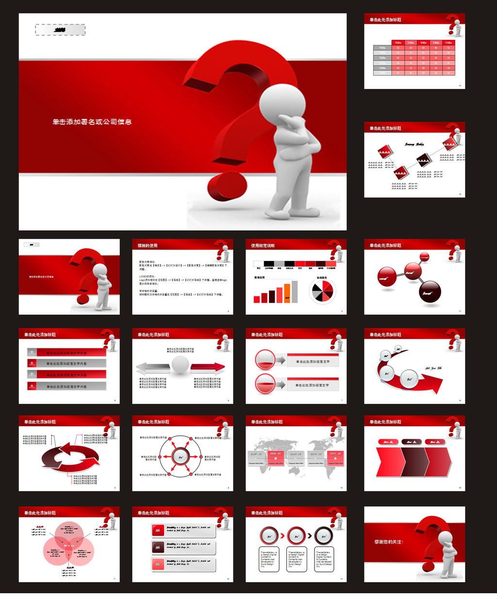 商务ppt模板模板下载 商务ppt模板图片下载