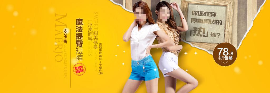 淘宝天猫女装广告海报banner分层