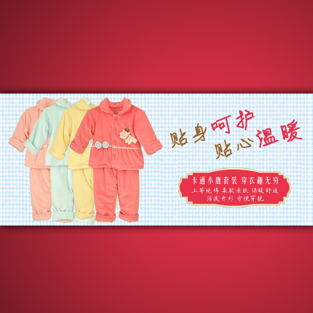 淘宝儿童秋冬装打折促销海报模板psd素材