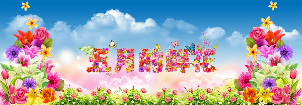 五月的鲜花模板下载 五月的鲜花图片下载