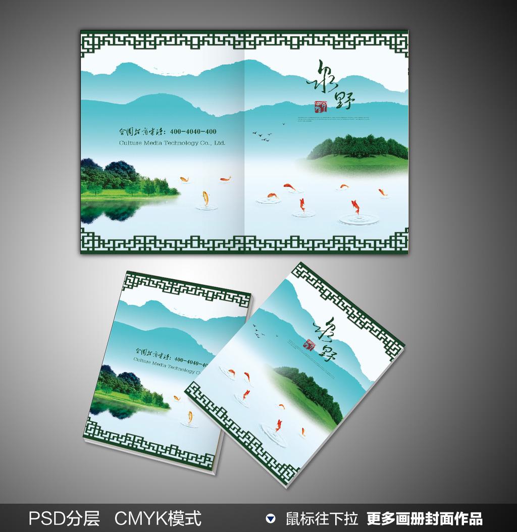 中国风画册封面设计素材山水画封面荷花