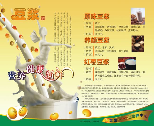 营养豆浆制作宣传模板下载 营养豆浆制作宣传图片下载 营养豆浆制作