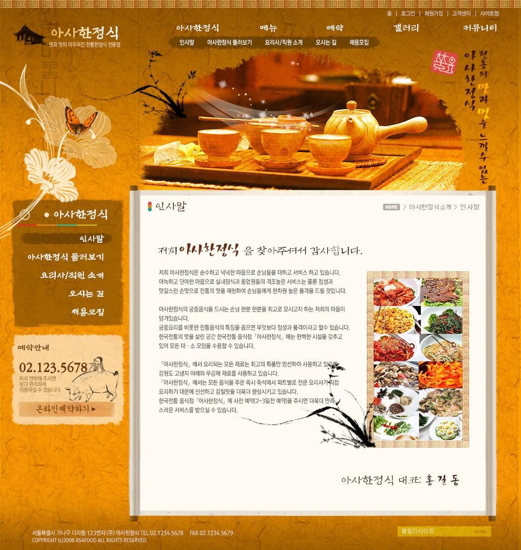 ui设计 网页设计模板 企业网站模板 > 茶叶食品业网页模板  下一张&
