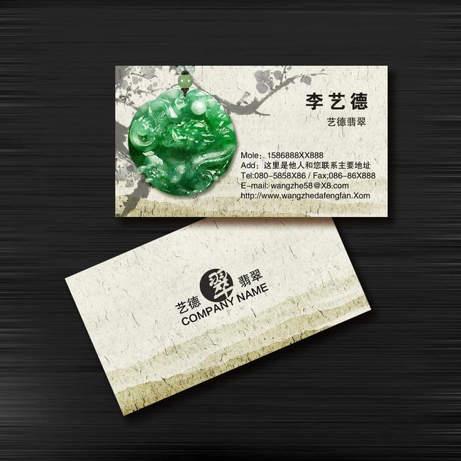 平面设计 vip卡|名片模板 中国古文化 > 古典文化翡翠珠宝名片
