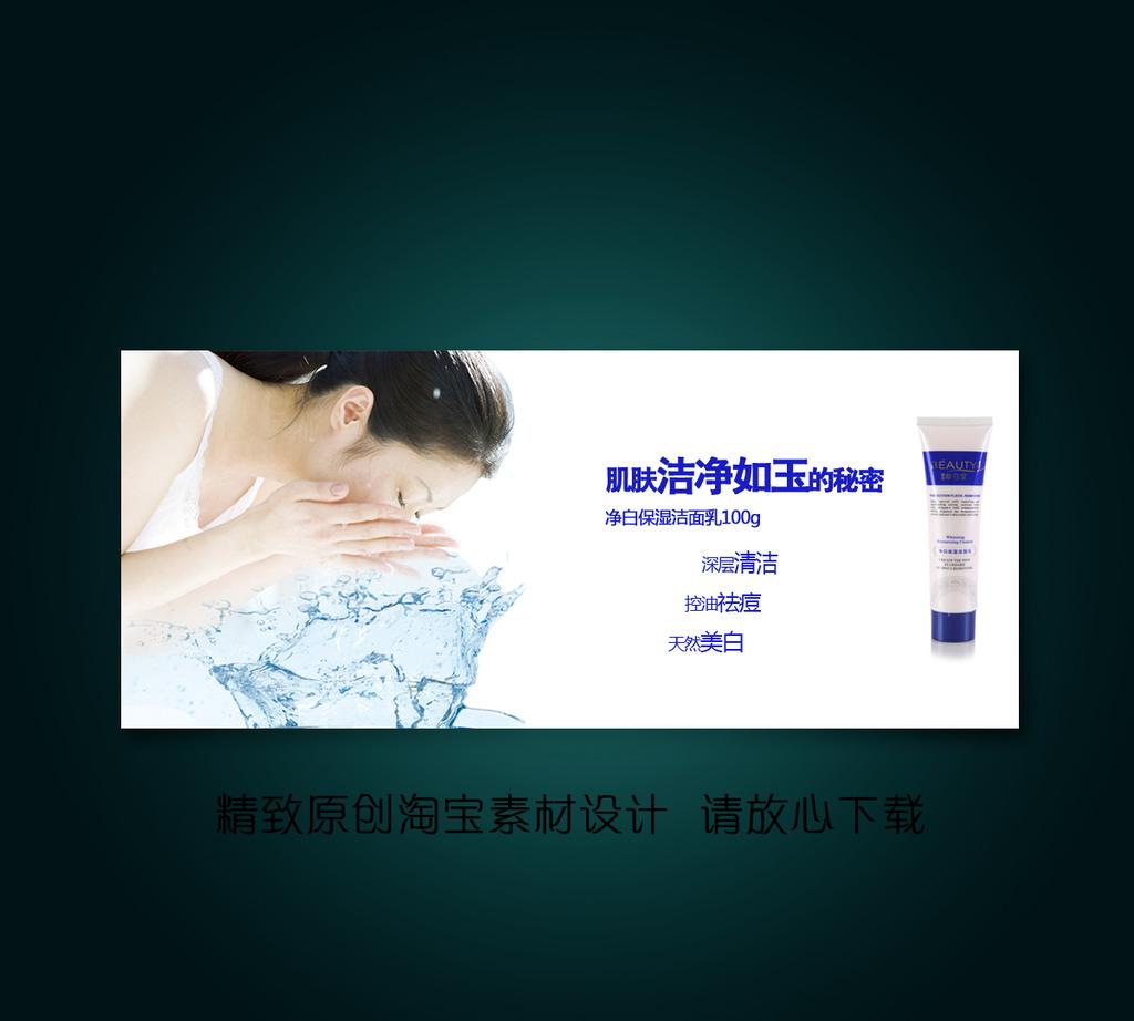 海报 美容化妆品/[版权图片]淘宝美容化妆品促销海报