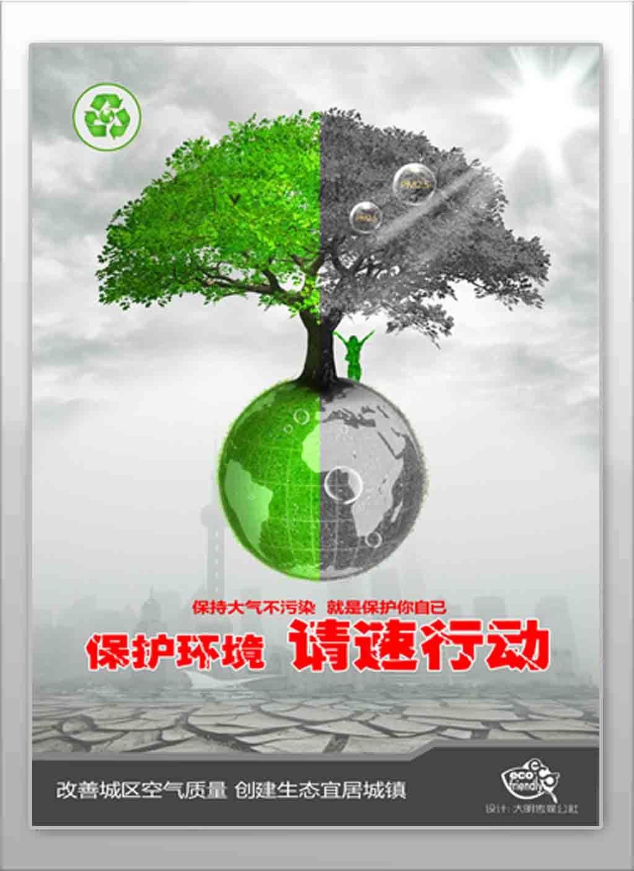 环境保护海报模板下载(图片编号:11827107)