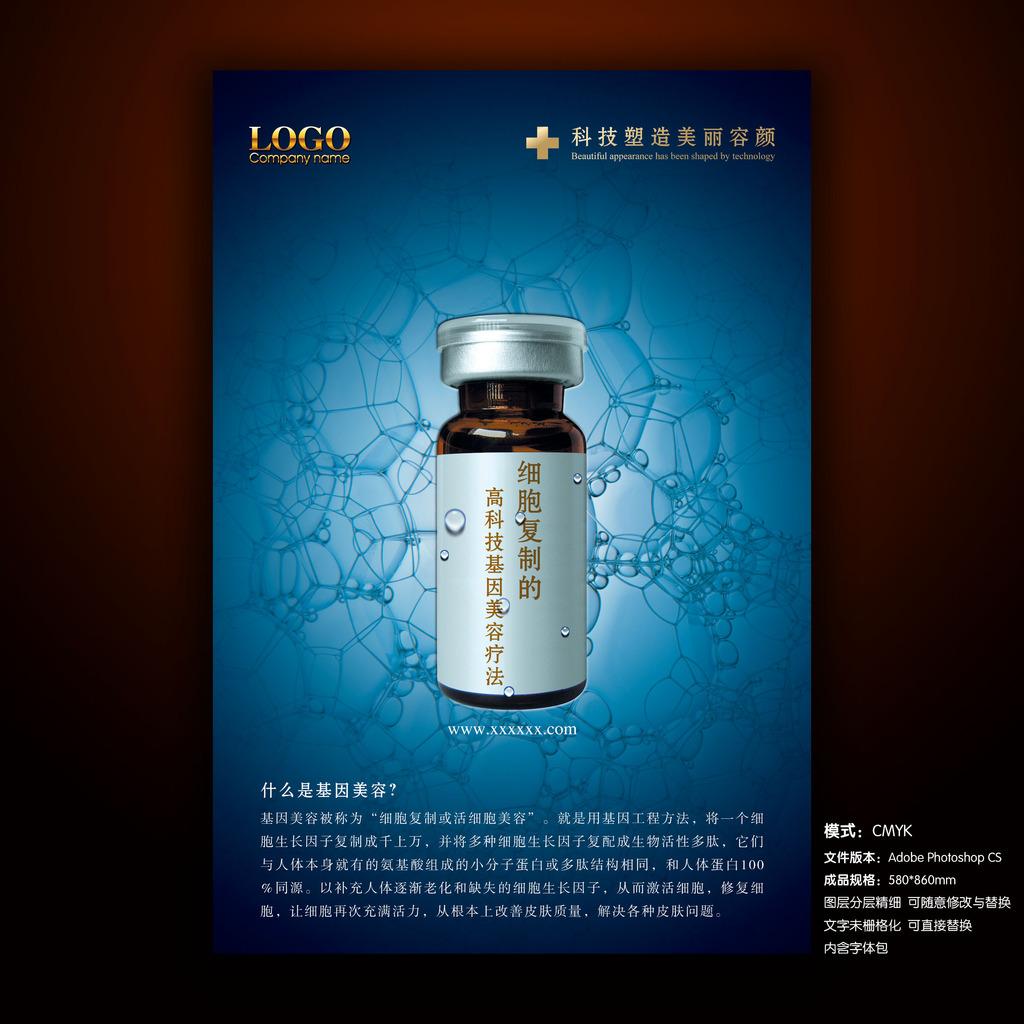 基因美容疗法美容产品宣传海报模板下载(图片编号:)