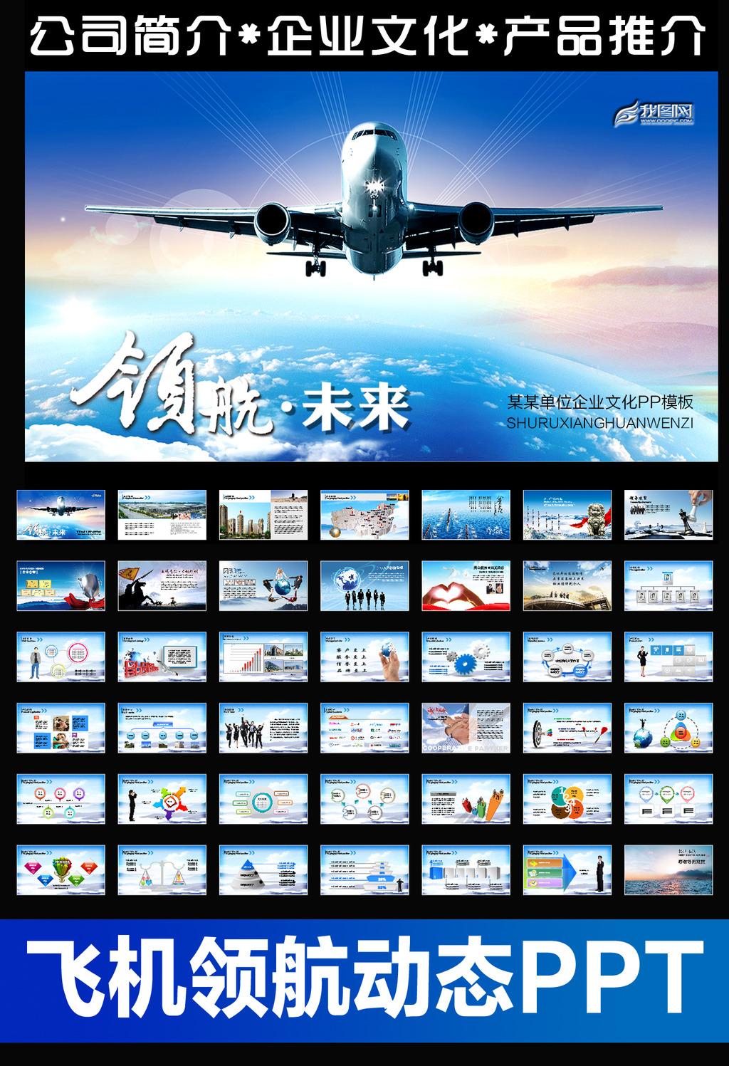 飞机企业文化公司简介宣传动态ppt模板