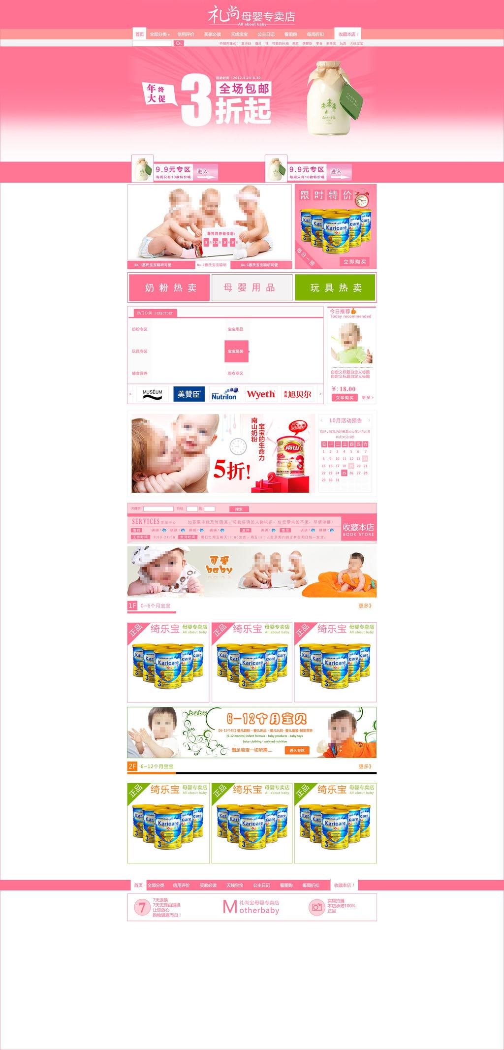 淘宝天猫母婴用品店铺装修首页模板