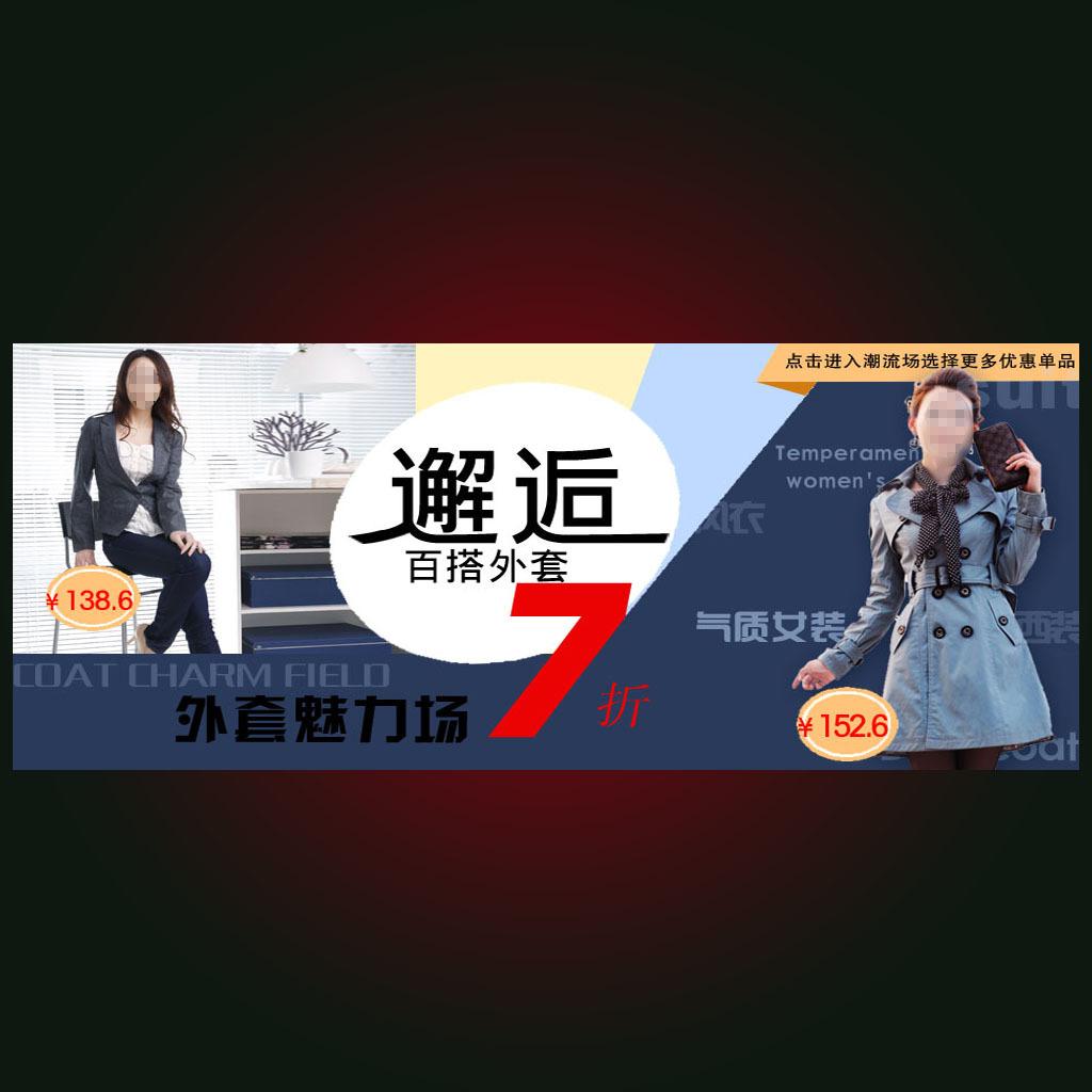 海报 模板/淘宝天猫春秋季女上班装促销海报模板PSD