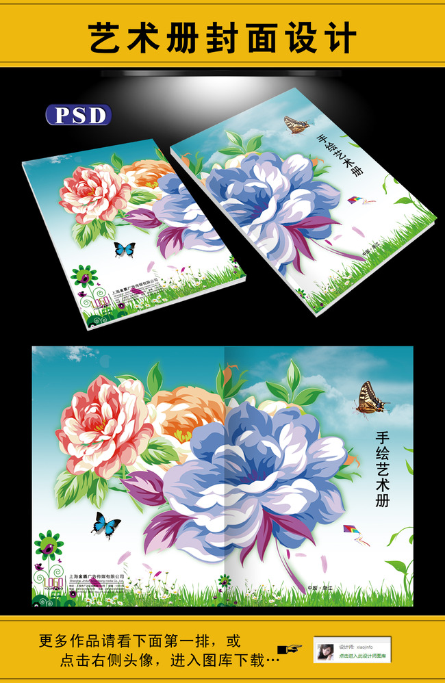 宣传册封面 封面素材 画册设计 企业文化 商务画册 产品封面 美术画册