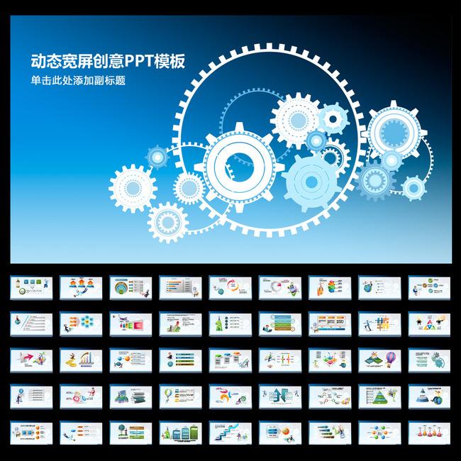 蓝色商务齿轮宽屏动态ppt设计模板下载