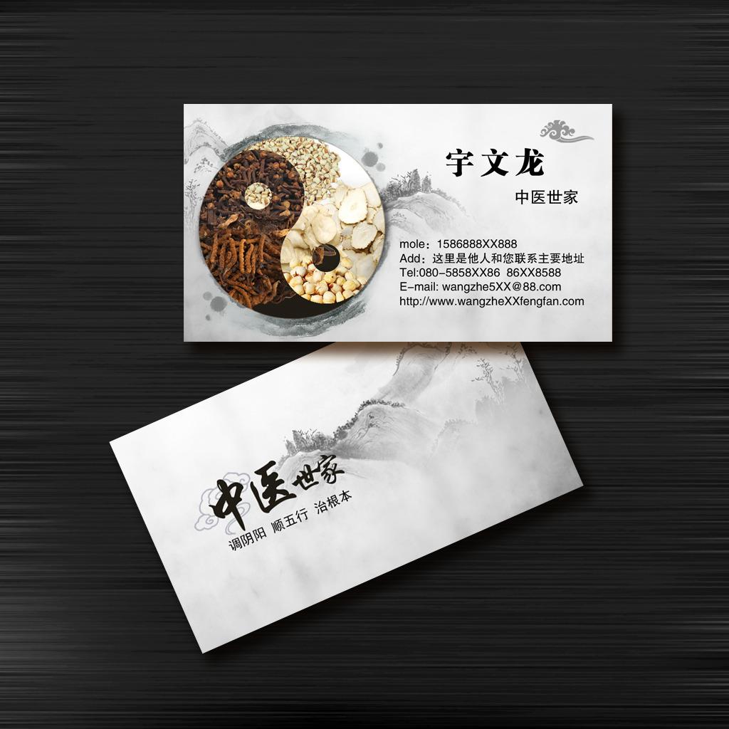 中医养生名片_中医中药材名片模板