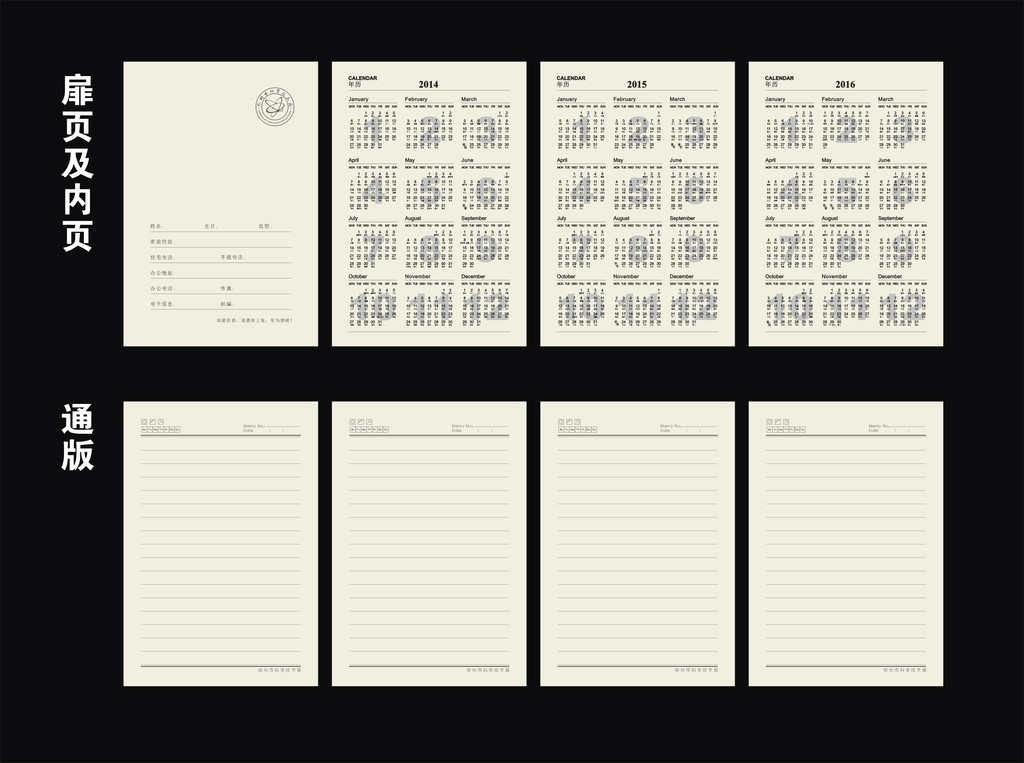 笔记本内页模版模板下载