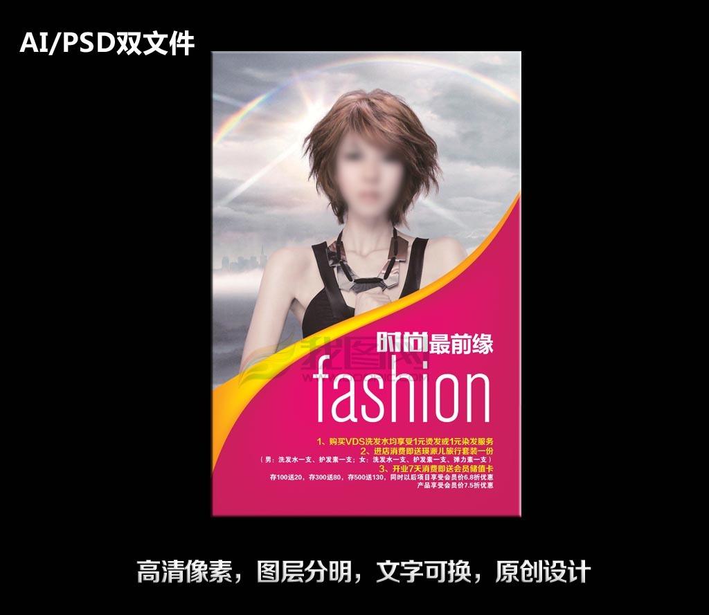 美发广告宣传海报模板下载 美发广告宣传海报图片下载 美发广告宣传