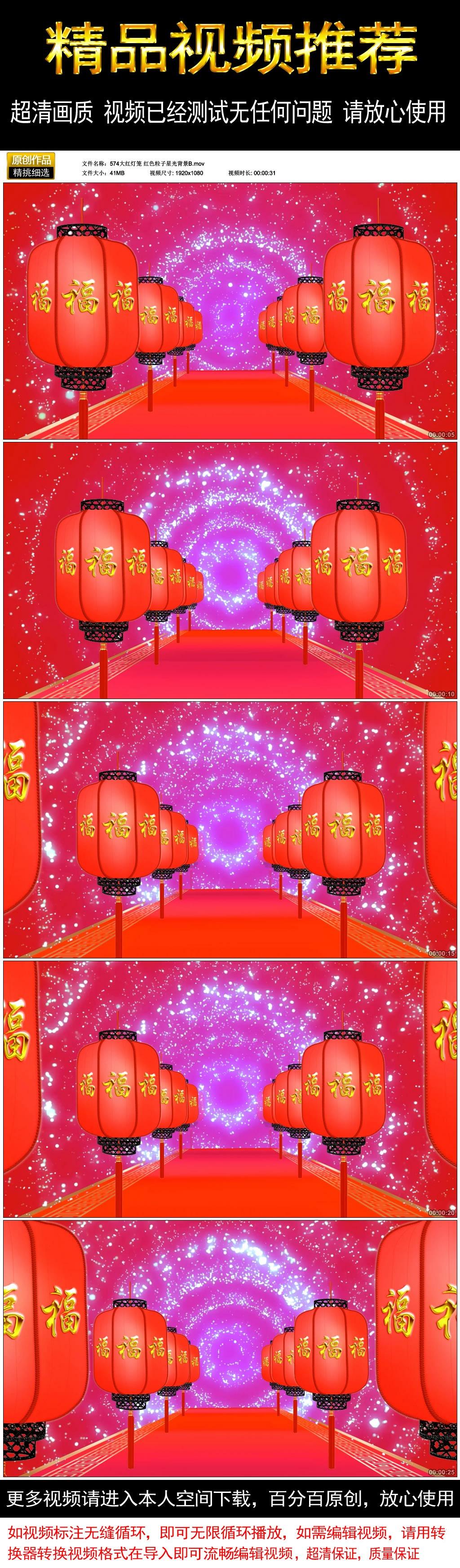 节日灯笼队列模板下载 11834908 节日视频 AE模版