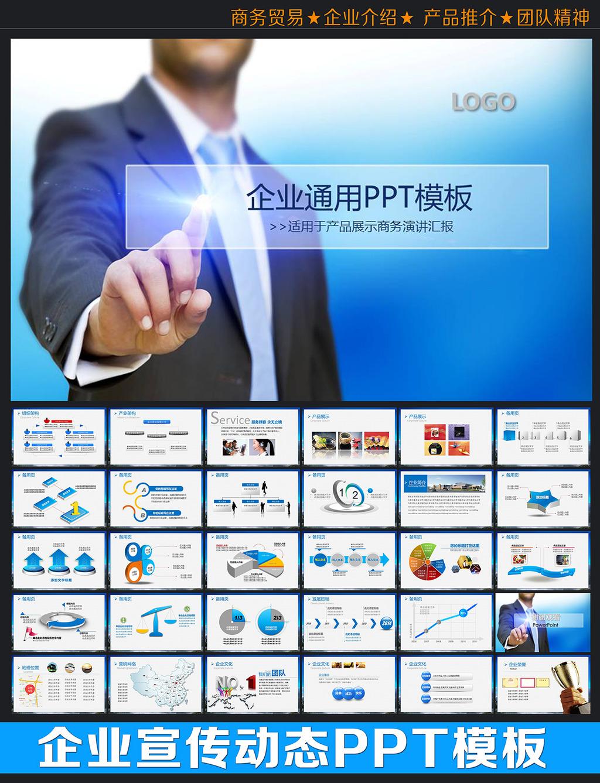 商务企业文化宣传ppt模板