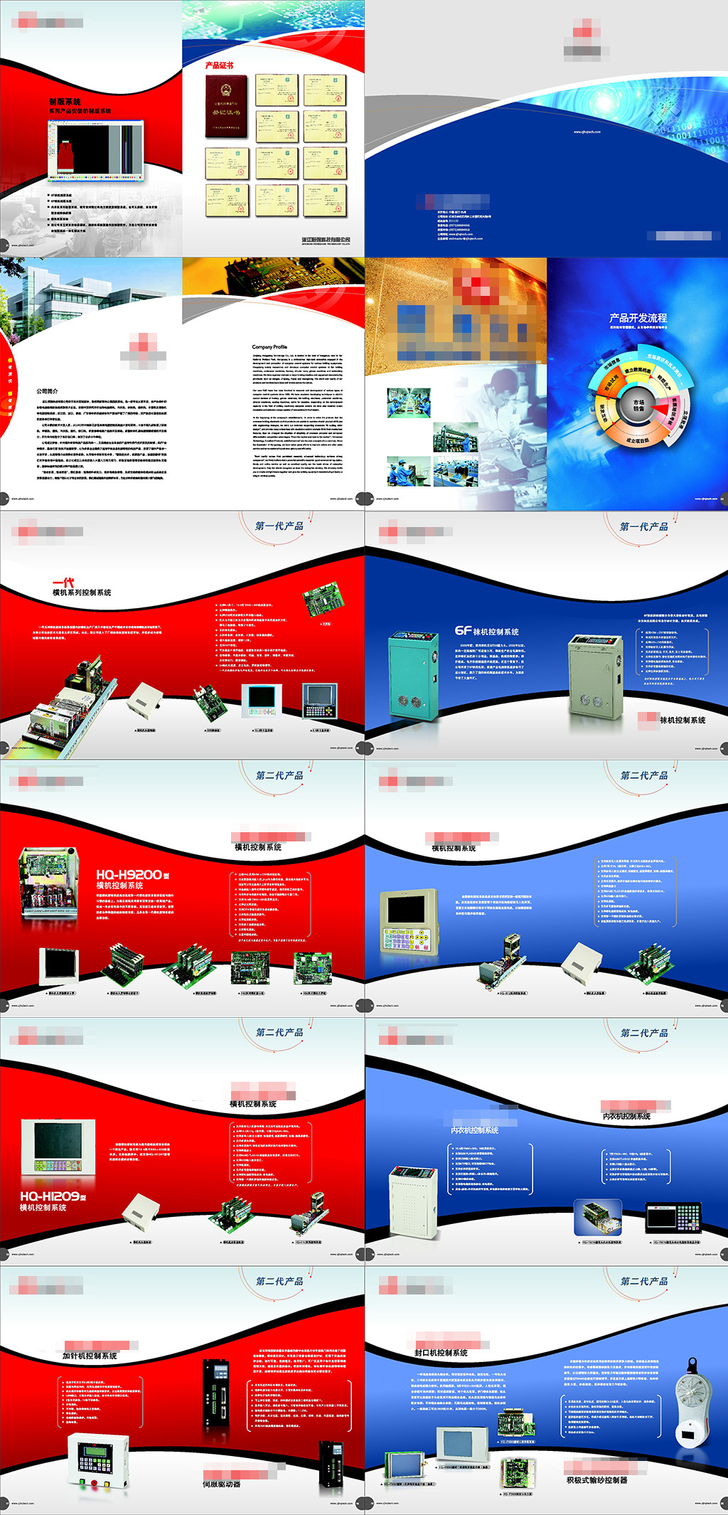 电子产品介绍宣传画册模板