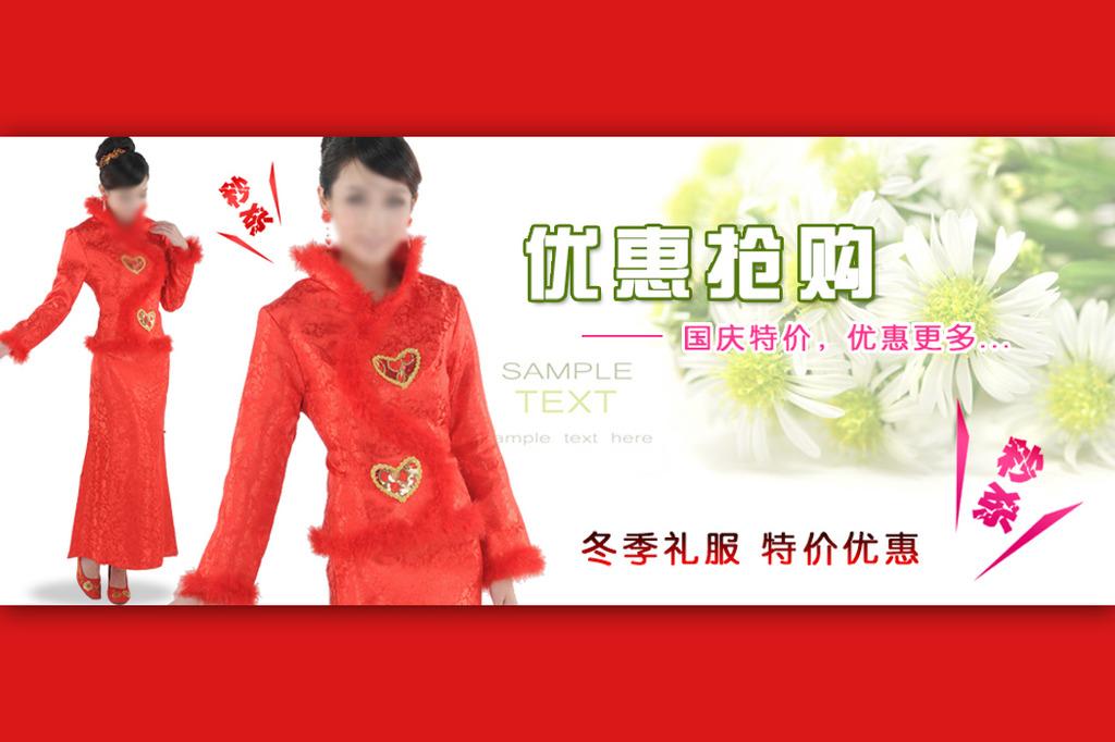 淘宝天猫旗袍促销海报模板