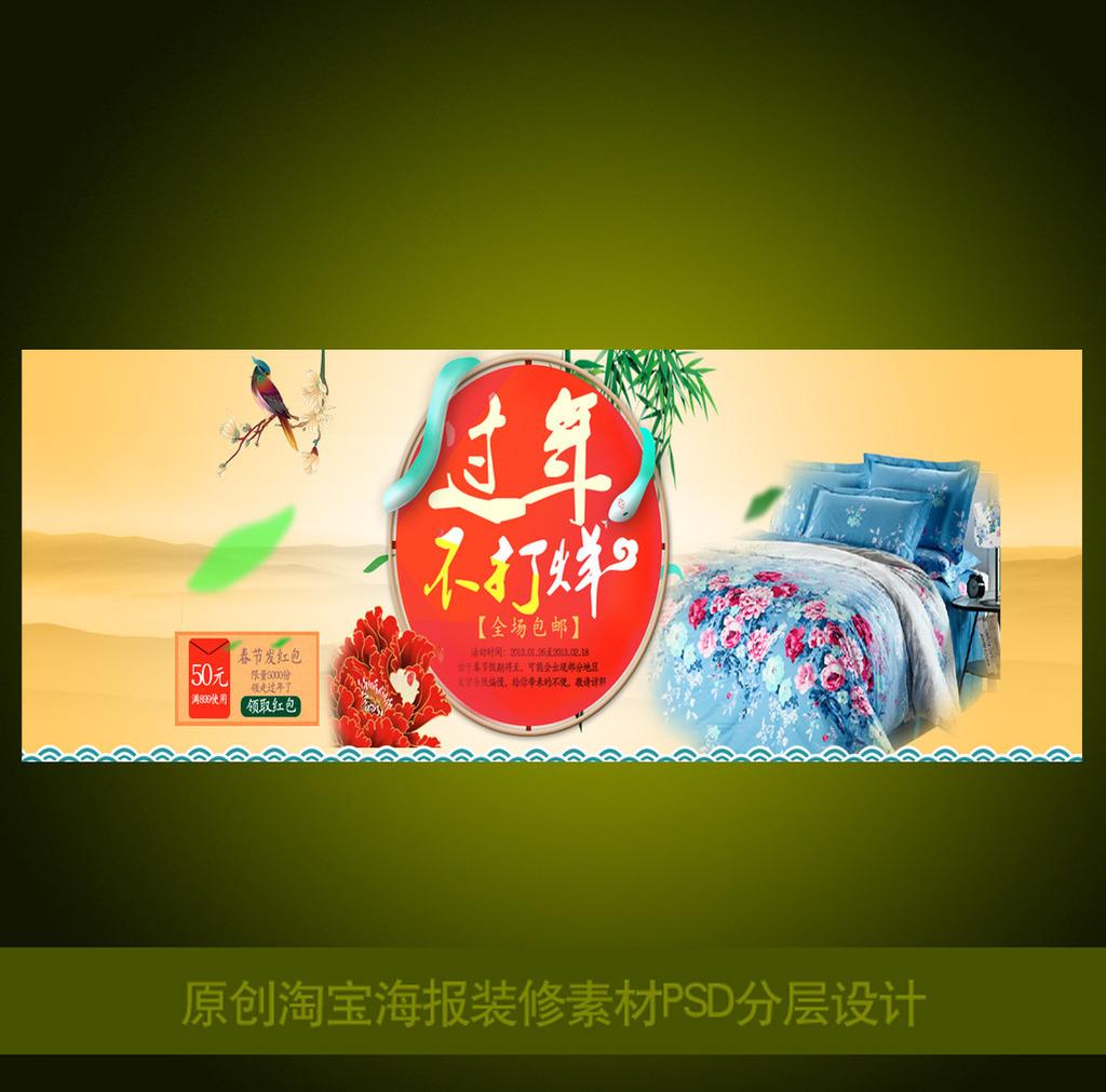 海报 通用/[版权图片]淘宝天猫床上用品通用全屏海报PSD模版