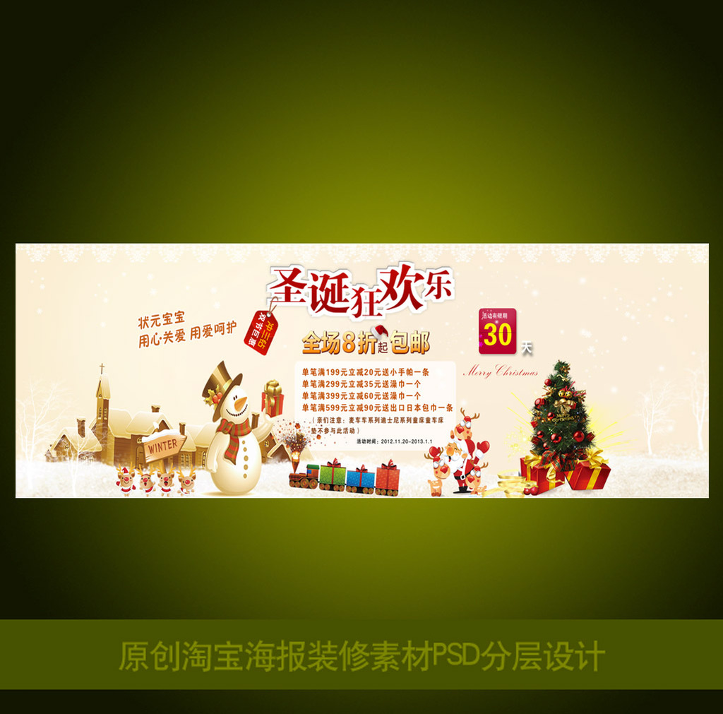 素材 模板/[版权图片]淘宝圣诞节通用促销海报PSD素材模板