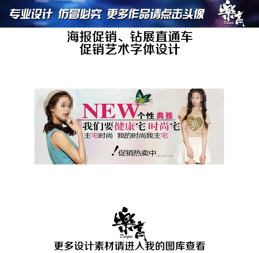 淘宝天猫店铺活动促销海报